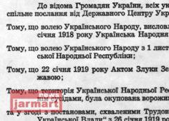 Неперервність української державності підтверджує грамота