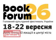 Книжковий ярмарок 2019