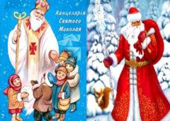 Історія про Діда Мороза і Святого Миколая або генетична пам'ять Нації