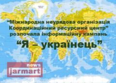 """Стартувала міжнародна інформаційна кампань """"Я – українець"""""""