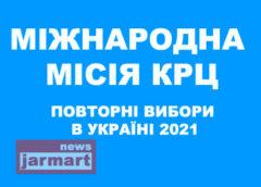 КРЦ розгортає Міжнародну місію зі спостереження за повторними та проміжними виборами в Україні