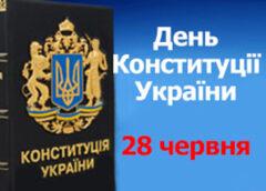 Привітання з Днем Конституції України від КРЦ